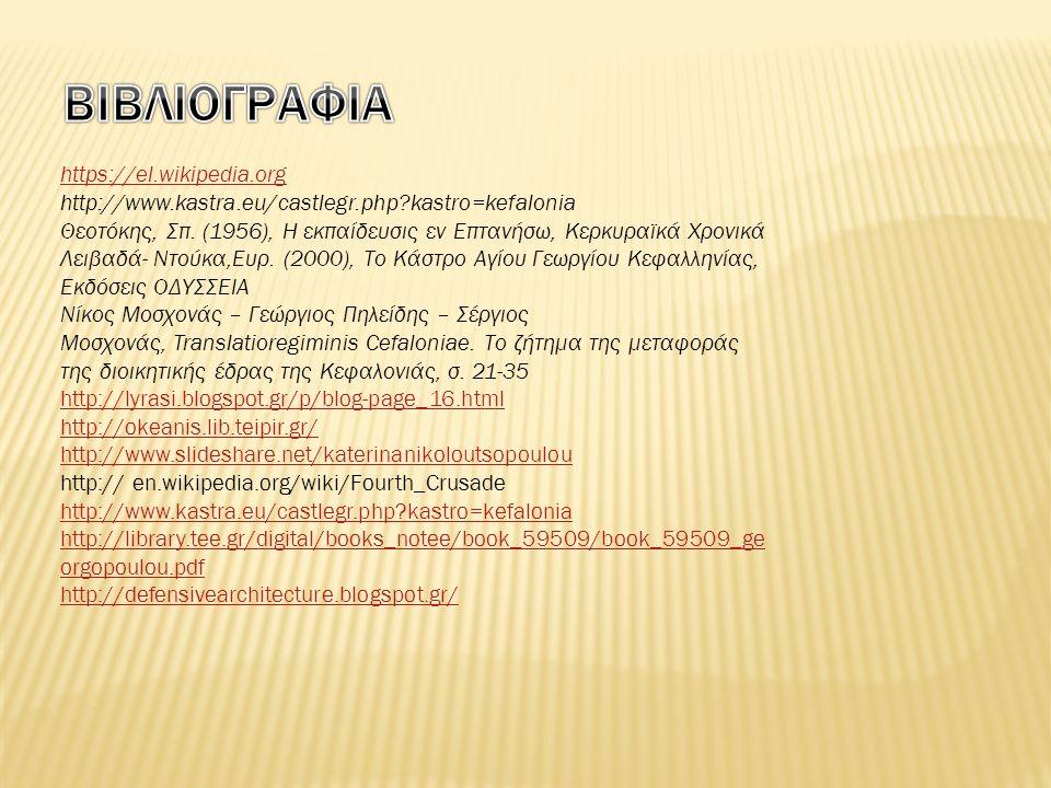 https://el.wikipedia.org http://www.kastra.eu/castlegr.php kastro=kefalonia Θεοτόκης, Σπ.