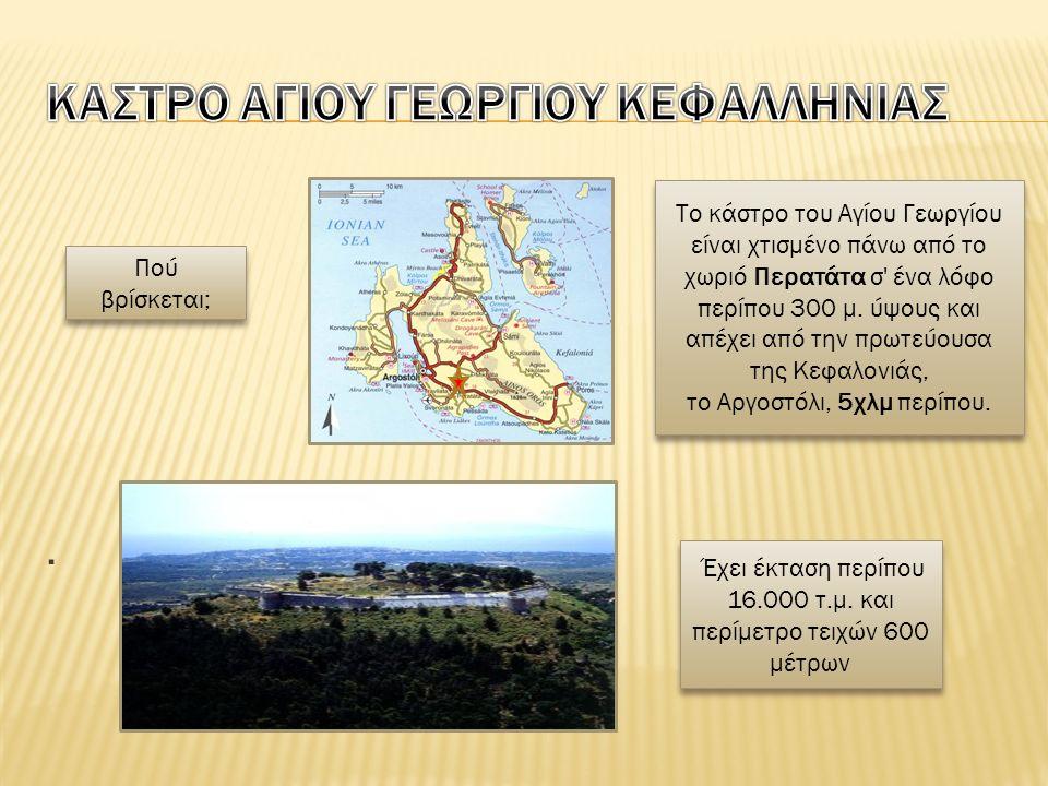 Το κάστρο του Αγίου Γεωργίου είναι χτισμένο πάνω από το χωριό Περατάτα σ ένα λόφο περίπου 300 μ.