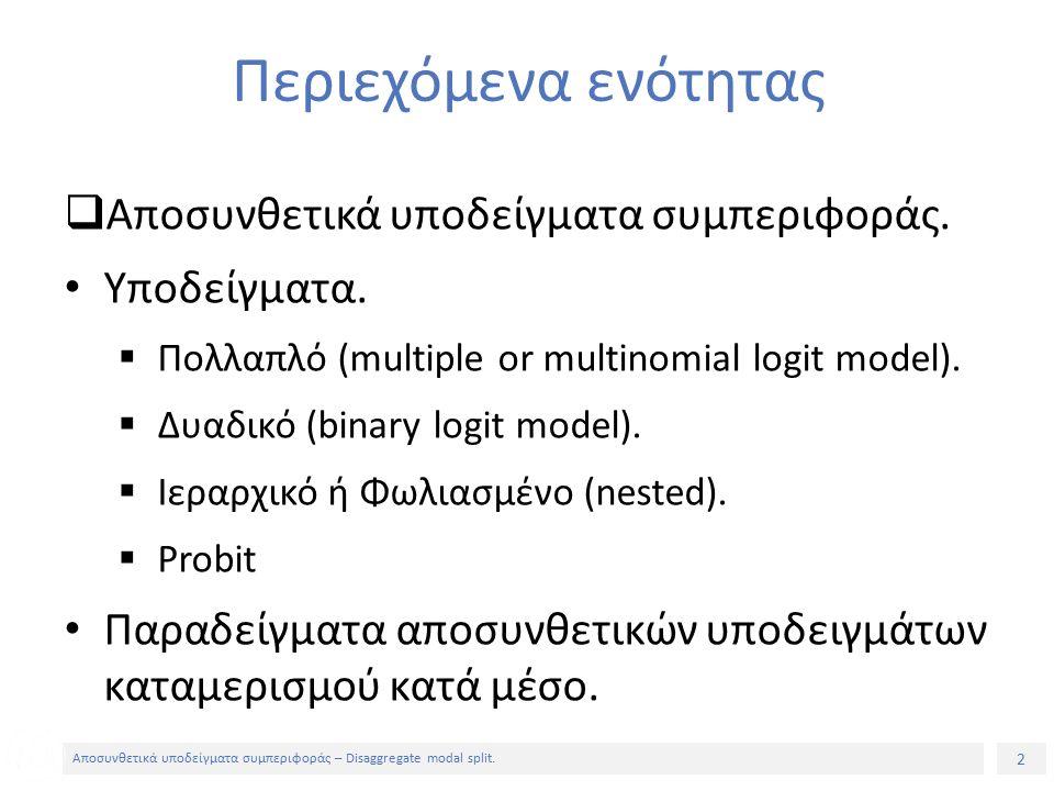 2 Αποσυνθετικά υποδείγματα συμπεριφοράς – Disaggregate modal split.
