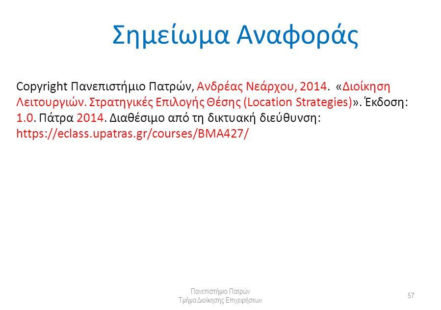 Πανεπιστήμιο Πατρών Τμήμα Διοίκησης Επιχειρήσεων 57 Σημείωμα Αναφοράς Copyright Πανεπιστήμιο Πατρών, Ανδρέας Νεάρχου, 2014.