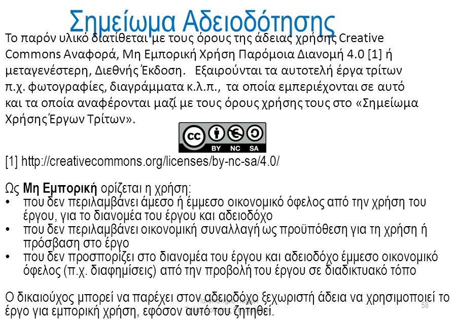 Πανεπιστήμιο Πατρών Τμήμα Διοίκησης Επιχειρήσεων 58 Σημείωμα Αδειοδότησης Το παρόν υλικό διατίθεται με τους όρους της άδειας χρήσης Creative Commons Αναφορά, Μη Εμπορική Χρήση Παρόμοια Διανομή 4.0 [1] ή μεταγενέστερη, Διεθνής Έκδοση.