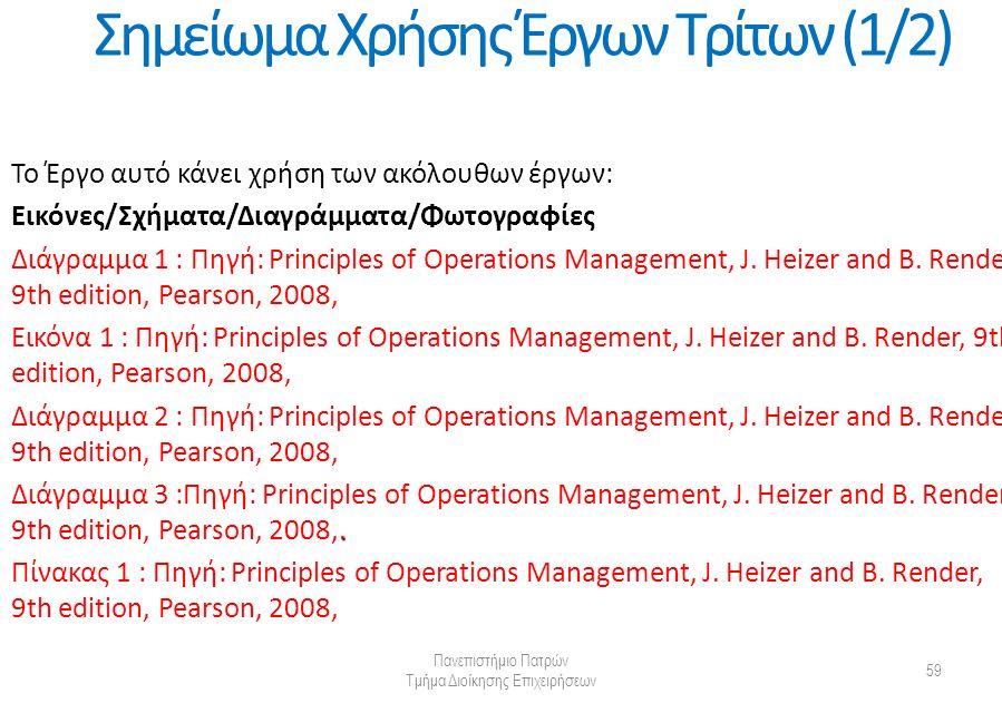 Πανεπιστήμιο Πατρών Τμήμα Διοίκησης Επιχειρήσεων 59 Σημείωμα Χρήσης Έργων Τρίτων (1/2) Το Έργο αυτό κάνει χρήση των ακόλουθων έργων: Εικόνες/Σχήματα/Διαγράμματα/Φωτογραφίες Διάγραμμα 1 : Πηγή: Principles of Operations Management, J.