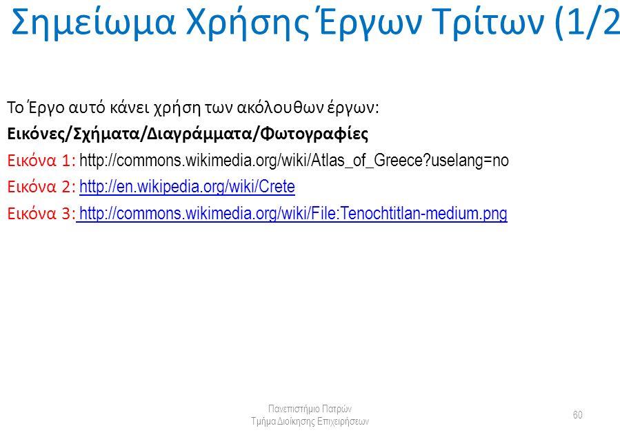 Πανεπιστήμιο Πατρών Τμήμα Διοίκησης Επιχειρήσεων 60 Σημείωμα Χρήσης Έργων Τρίτων (1/2) Το Έργο αυτό κάνει χρήση των ακόλουθων έργων: Εικόνες/Σχήματα/Διαγράμματα/Φωτογραφίες Εικόνα 1: http://commons.wikimedia.org/wiki/Atlas_of_Greece uselang=no Εικόνα 2: http://en.wikipedia.org/wiki/Crete http://en.wikipedia.org/wiki/Crete Εικόνα 3: http://commons.wikimedia.org/wiki/File:Tenochtitlan-medium.png http://commons.wikimedia.org/wiki/File:Tenochtitlan-medium.png