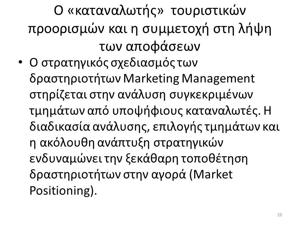 Ο «καταναλωτής» τουριστικών προορισμών και η συμμετοχή στη λήψη των αποφάσεων Ο στρατηγικός σχεδιασμός των δραστηριοτήτων Marketing Management στηρίζεται στην ανάλυση συγκεκριμένων τμημάτων από υποψήφιους καταναλωτές.