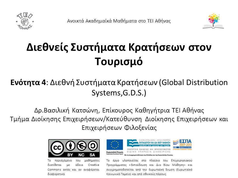 Μέθοδοι διανομής 11 Πηγή: Zhonghua Wang 2010, A Preliminary Study of the Global Distribution Systems (GDS) IEEE