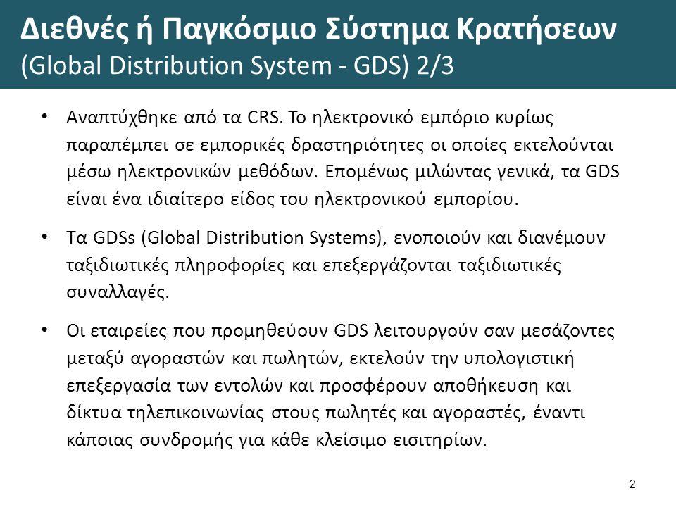 Διεθνές ή Παγκόσμιο Σύστημα Κρατήσεων (Global Distribution System - GDS) 3/3 Τα GDS υπολογίζουν ναύλους, εμφανίζουν τυχόν διαθεσιμότητα πτήσεων και δίνουν ένα ολόκληρο πλέγμα ταξιδιωτικών πληροφοριών πάνω και στο πιο δύσκολο και πολύπλοκο δρομολόγιο.
