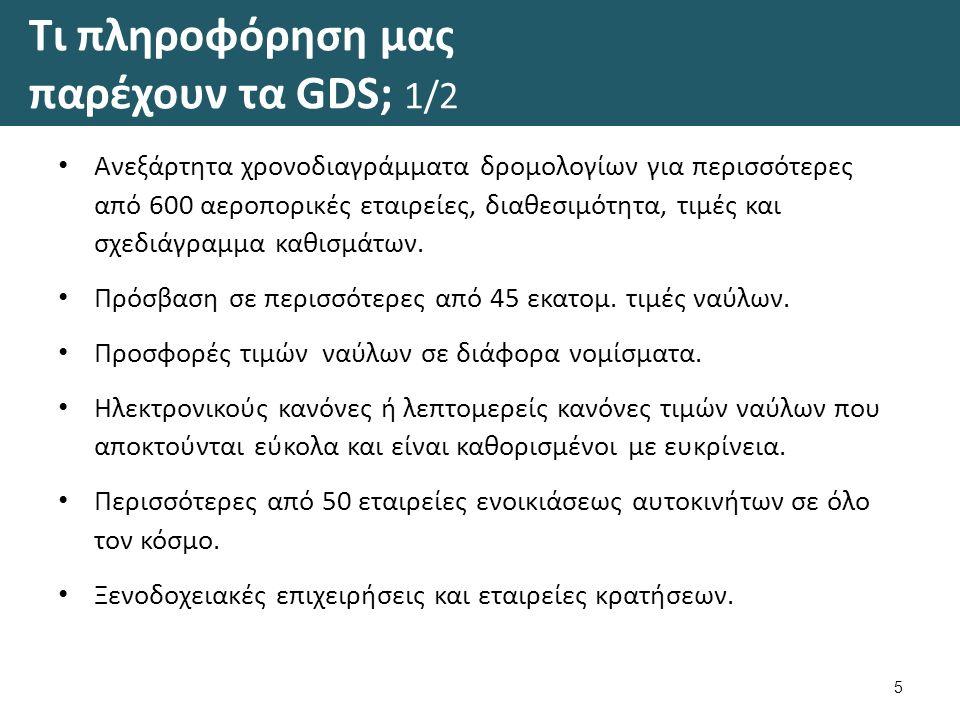 Τι πληροφόρηση μας παρέχουν τα GDS; 2/2 Διάφορες επιχειρήσεις, οι οποίες σχετίζονται με τα ταξίδια, συμπεριλαμβανομένων εταιρειών που διαχειρίζονται πορθμεία (Ferry) και ταξιδιωτικές επιχειρήσεις (κατά χώρα).