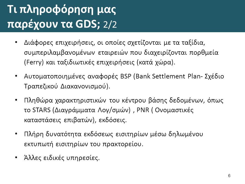 Η σημερινή κατάσταση των G.D.S 7 Συμμαχίες στα C.R.S μέχρι το 2006