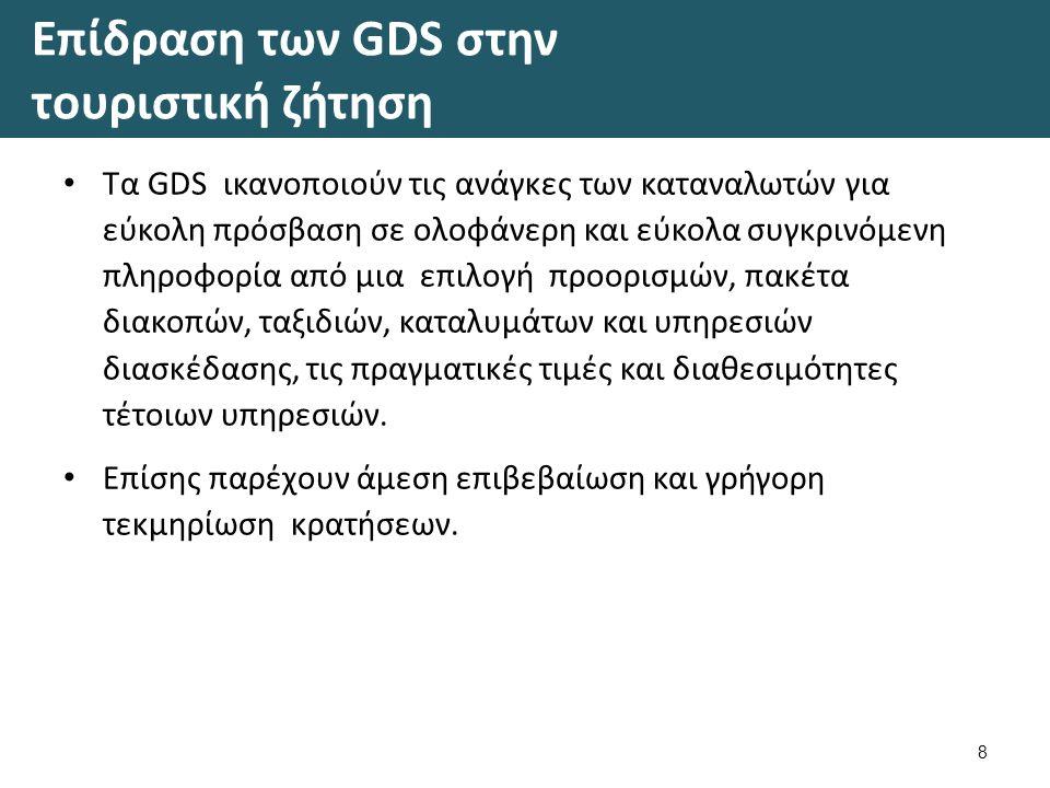 Επίδραση των GDS στην τουριστική προσφορά Η τουριστική προσφορά χρησιμοποιεί τα GDS για να διαχειρίζεται τα προϊόντα της και να διανείμει τη χωρητικότητα της.