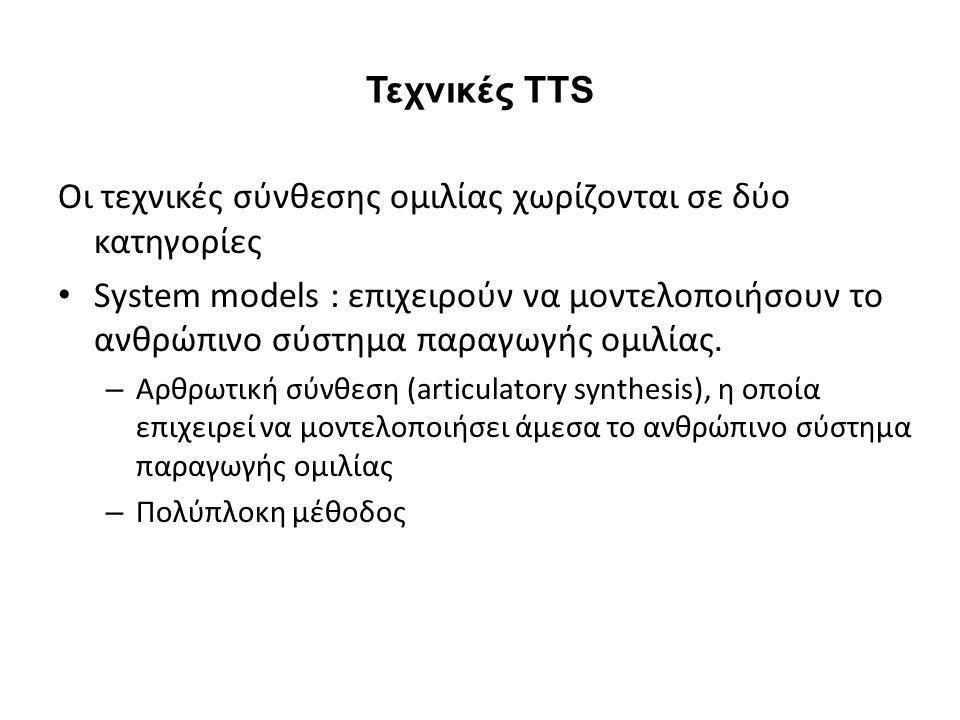 Τεχνικές TTS Οι τεχνικές σύνθεσης ομιλίας χωρίζονται σε δύο κατηγορίες System models : επιχειρούν να μοντελοποιήσουν το ανθρώπινο σύστημα παραγωγής ομιλίας.