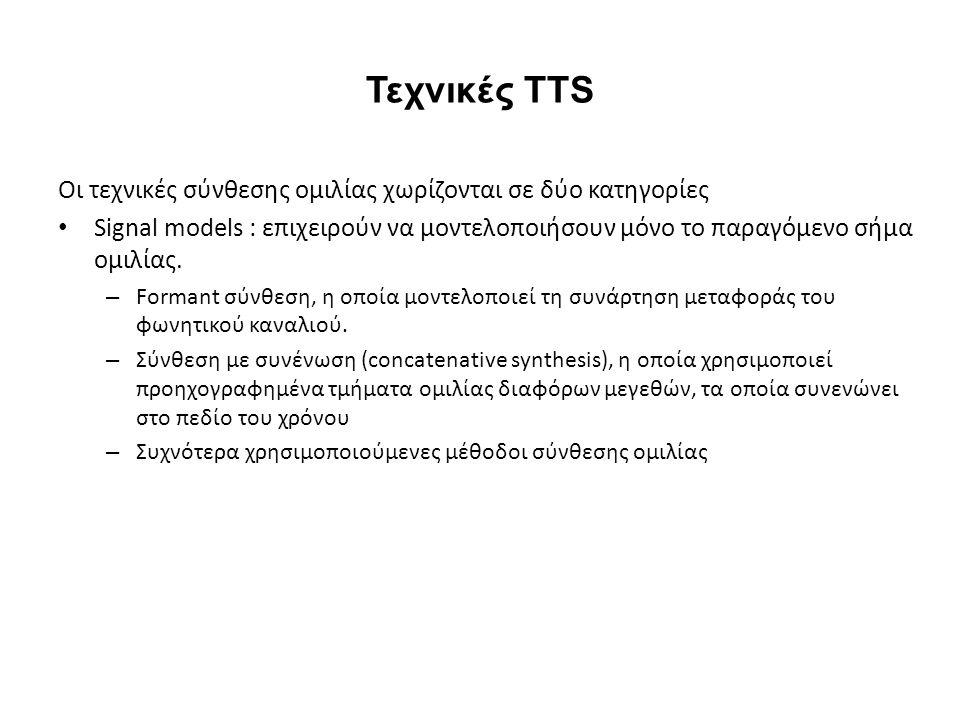 Τεχνικές TTS Οι τεχνικές σύνθεσης ομιλίας χωρίζονται σε δύο κατηγορίες Signal models : επιχειρούν να μοντελοποιήσουν μόνο το παραγόμενο σήμα ομιλίας.