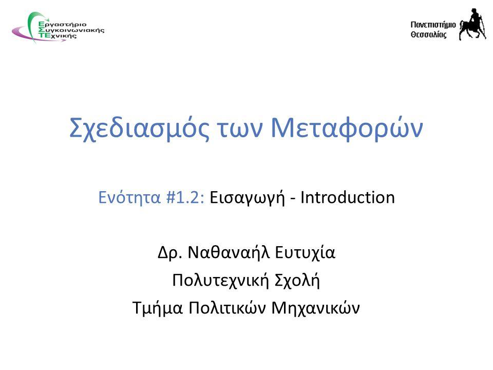 Σχεδιασμός των Μεταφορών Ενότητα #1.2: Εισαγωγή - Introduction Δρ.