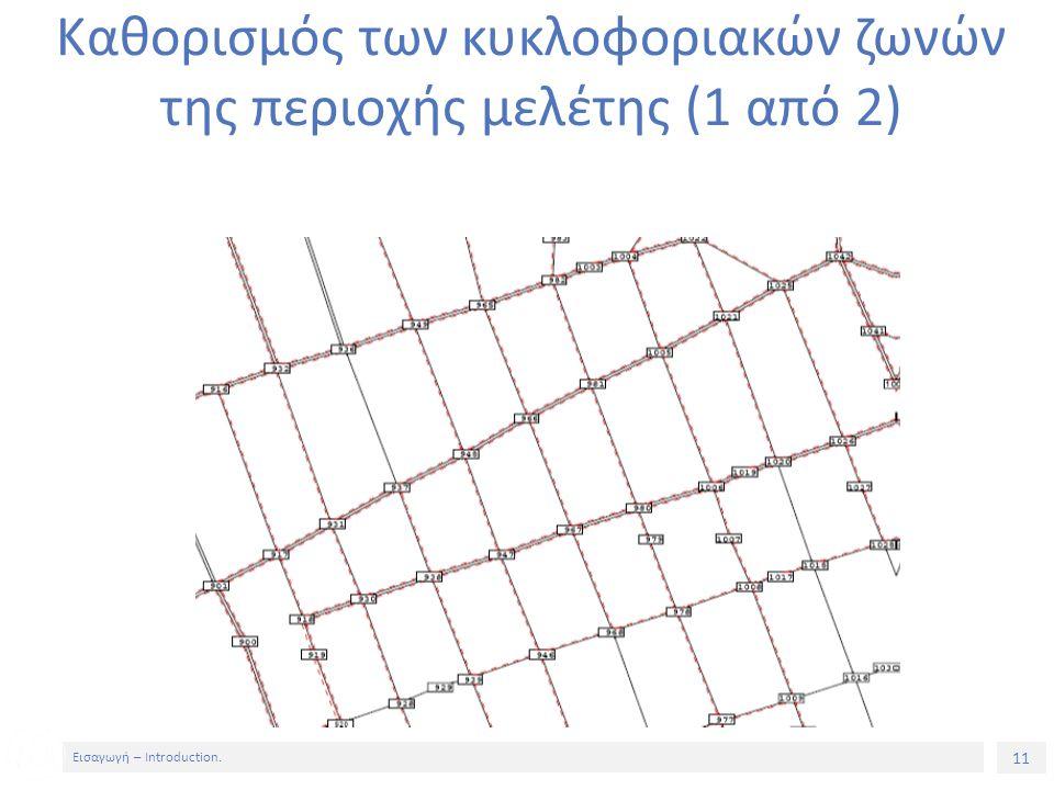 11 Εισαγωγή – Introduction. Καθορισμός των κυκλοφοριακών ζωνών της περιοχής μελέτης (1 από 2)