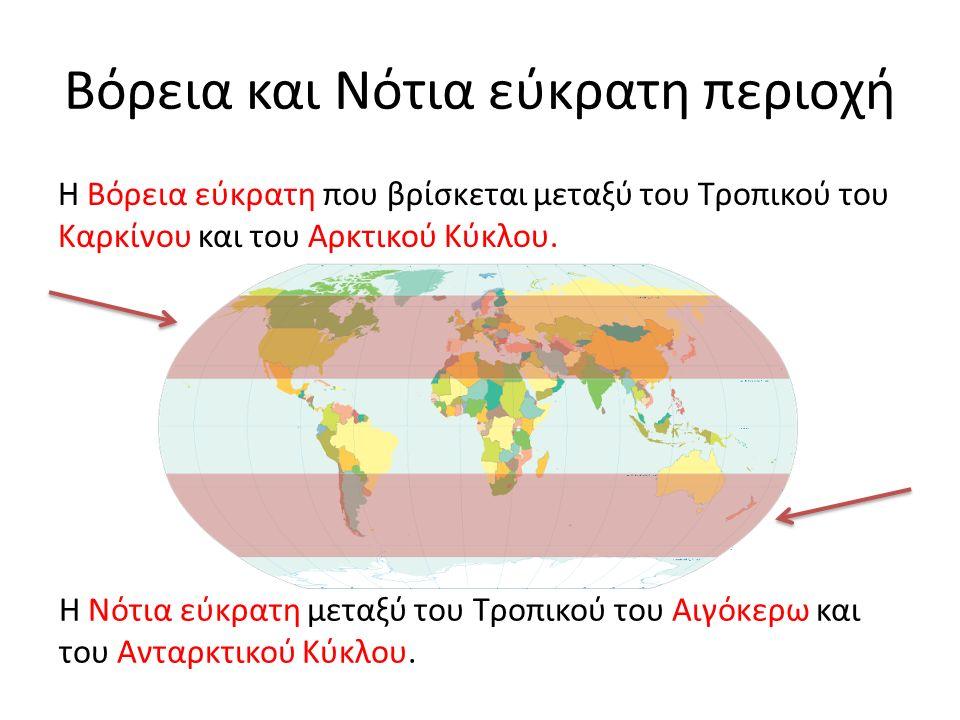 Βόρεια και Νότια εύκρατη περιοχή Η Βόρεια εύκρατη που βρίσκεται μεταξύ του Τροπικού του Καρκίνου και του Αρκτικού Κύκλου.