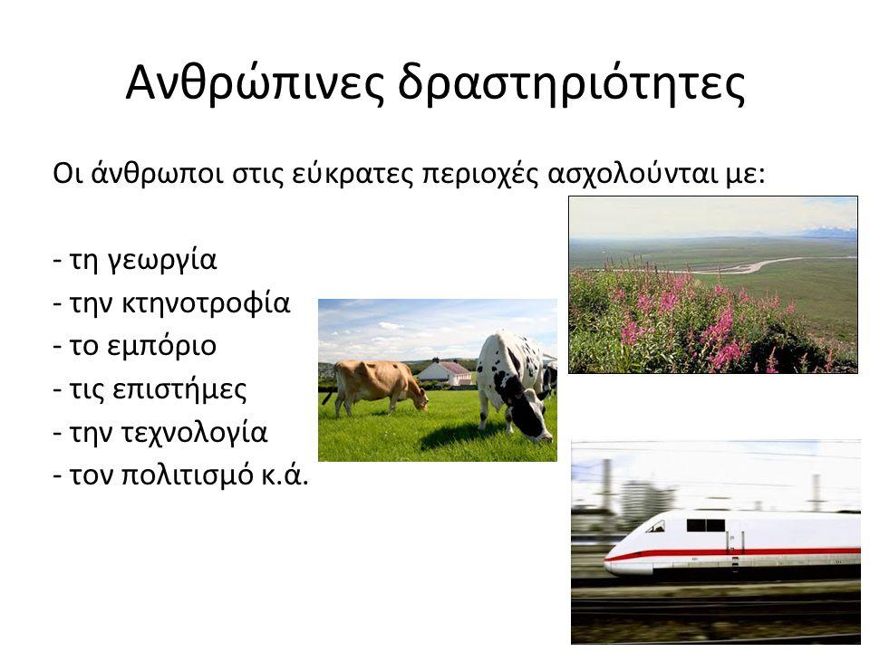 Ανθρώπινες δραστηριότητες Οι άνθρωποι στις εύκρατες περιοχές ασχολούνται με: - τη γεωργία - την κτηνοτροφία - το εμπόριο - τις επιστήμες - την τεχνολογία - τον πολιτισμό κ.ά.