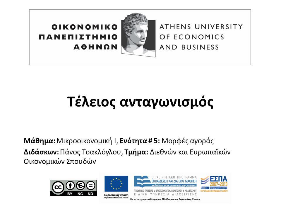 Μάθημα: Μικροοικονομική Ι, Ενότητα # 5: Μορφές αγοράς Διδάσκων: Πάνος Τσακλόγλου, Τμήμα: Διεθνών και Ευρωπαϊκών Οικονομικών Σπουδών Τέλειος ανταγωνισμός
