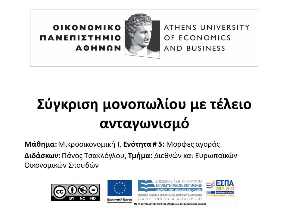 Μάθημα: Μικροοικονομική Ι, Ενότητα # 5: Μορφές αγοράς Διδάσκων: Πάνος Τσακλόγλου, Τμήμα: Διεθνών και Ευρωπαϊκών Οικονομικών Σπουδών Σύγκριση μονοπωλίου με τέλειο ανταγωνισμό