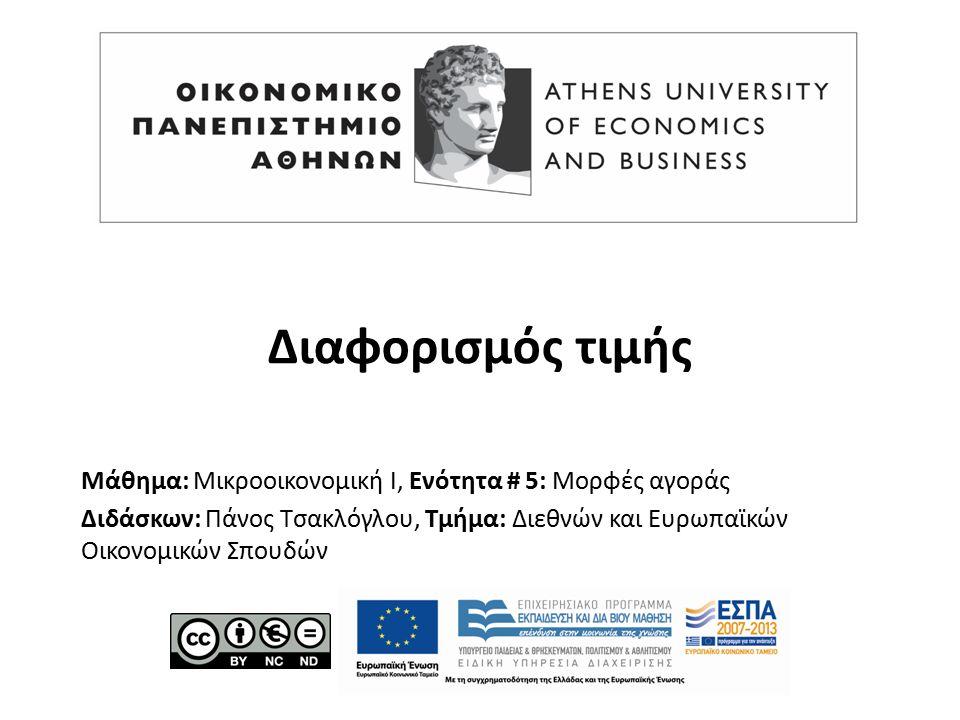 Μάθημα: Μικροοικονομική Ι, Ενότητα # 5: Μορφές αγοράς Διδάσκων: Πάνος Τσακλόγλου, Τμήμα: Διεθνών και Ευρωπαϊκών Οικονομικών Σπουδών Διαφορισμός τιμής