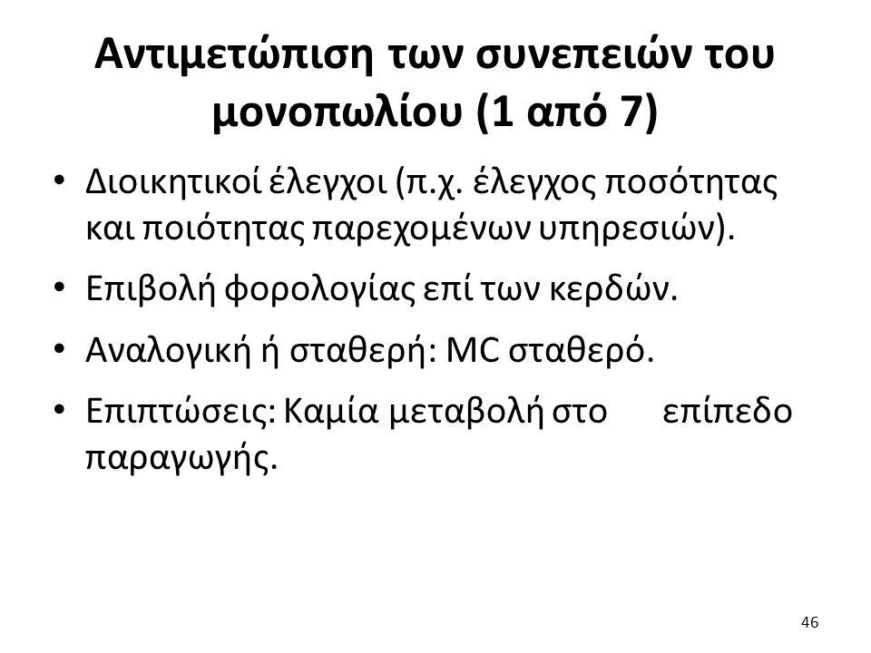 Αντιμετώπιση των συνεπειών του μονοπωλίου (1 από 7) Διοικητικοί έλεγχοι (π.χ. έλεγχος ποσότητας και ποιότητας παρεχομένων υπηρεσιών). Επιβολή φορολογί