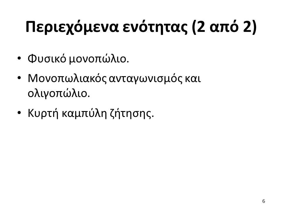 Περιεχόμενα ενότητας (2 από 2) Φυσικό μονοπώλιο. Μονοπωλιακός ανταγωνισμός και ολιγοπώλιο.