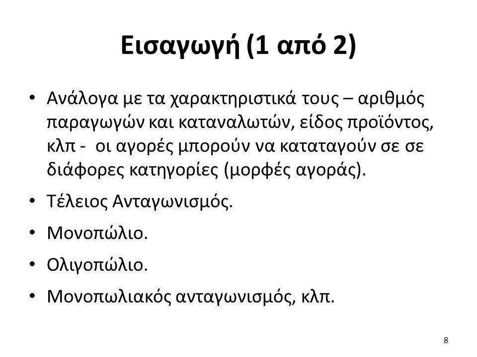 Μονοπώλιο (2 από 5) Συνέπεια του τελευταίου: Διαφορά μέσου και οριακού εσόδου.