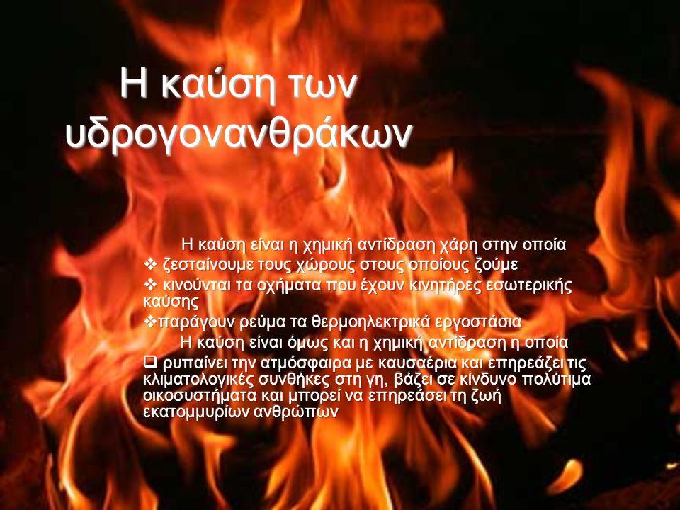 Η καύση Καύση ονομάζεται η χημική αντίδραση ενός στοιχείου ή μίας χημικής ένωσης με το οξυγόνο, η οποία συνοδεύεται από παραγωγή θερμότητας και φωτός Τα προϊόντα της καύσης ονομάζονται καυσαέρια Όλες οι ουσίες έχουν αποθηκευμένη χημική ενέργεια Κατά την καύση μιας ουσίας η χημική της ενέργεια μετατρέπεται σε θερμότητα και φωτεινή ακτινοβολία Όλες οι ουσίες έχουν αποθηκευμένη χημική ενέργεια Κατά την καύση μιας ουσίας η χημική της ενέργεια μετατρέπεται σε θερμότητα και φωτεινή ακτινοβολία Οι ουσίες ή τα σώματα τα οποία καίγονται για να μετατραπεί η χημική τους ενέργεια σε άλλες χρήσιμες μορφές ενέργειας χαρακτηρίζονται καύσιμα Τα συμβατικά καύσιμα είναι το ξύλο, οι γαιάνθρακες, το πετρέλαιο και το φυσικό αέριο Το πετρέλαιο και το φυσικό αέριο αποτελούνται από υδρογονάνθρακες και είναι ορυκτά καύσιμα, όπως και οι γαιάνθρακες