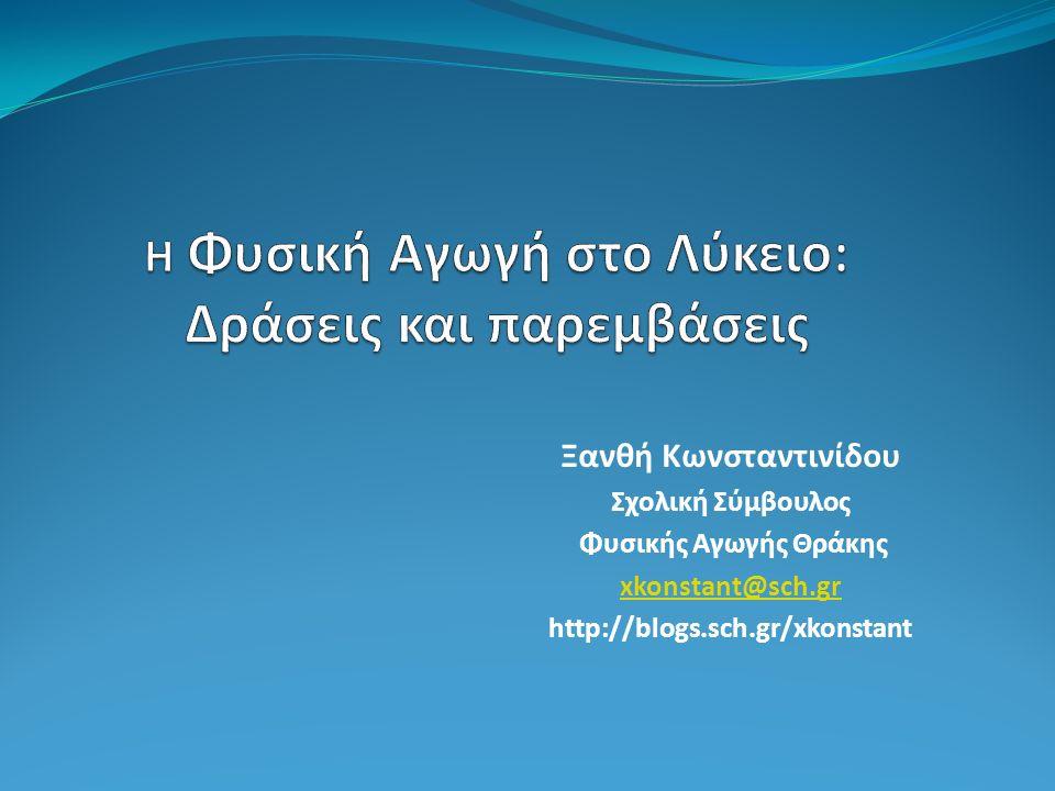Ξανθή Κωνσταντινίδου Σχολική Σύμβουλος Φυσικής Aγωγής Θράκης xkonstant@sch.gr http://blogs.sch.gr/xkonstant