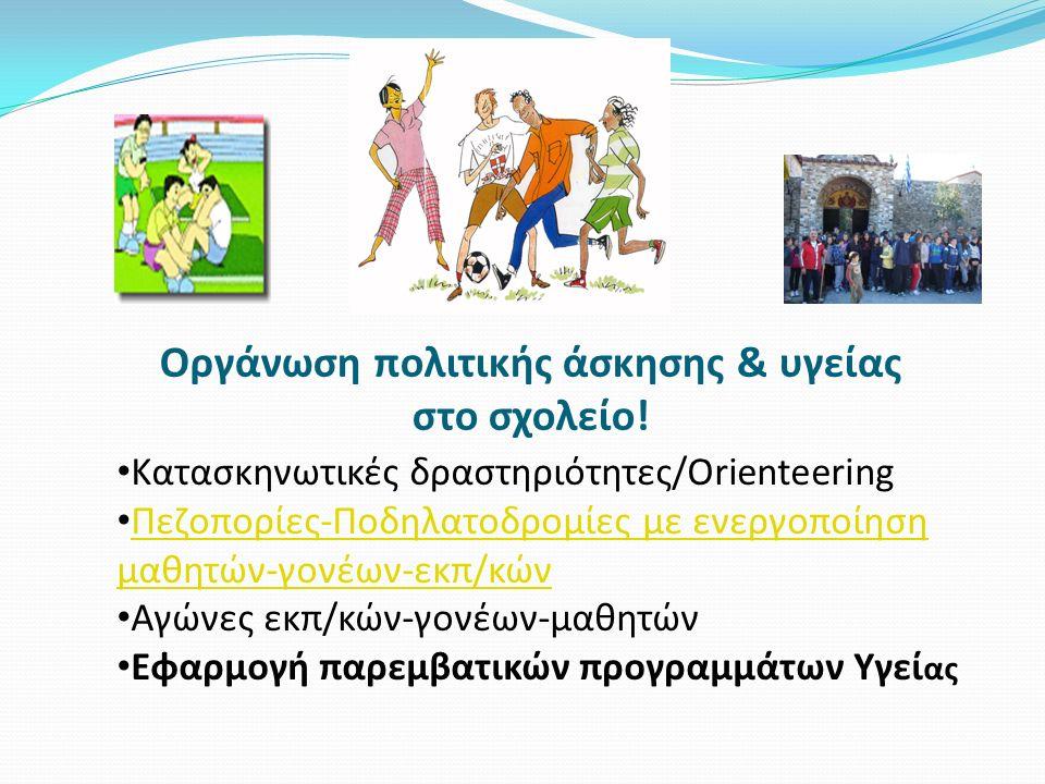 Οργάνωση πολιτικής άσκησης & υγείας στο σχολείο.