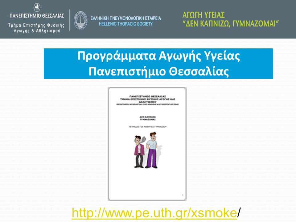 Προγράμματα Αγωγής Υγείας Πανεπιστήμιο Θεσσαλίας http://www.pe.uth.gr/xsmokehttp://www.pe.uth.gr/xsmoke/