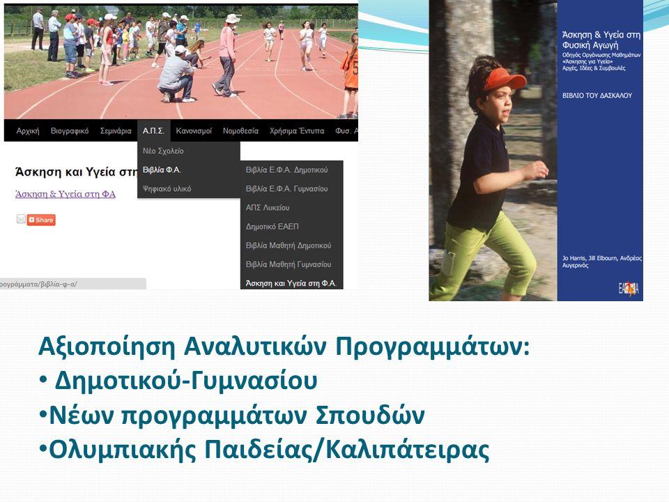 Αξιοποίηση Αναλυτικών Προγραμμάτων: Δημοτικού-Γυμνασίου Νέων προγραμμάτων Σπουδών Ολυμπιακής Παιδείας/Καλιπάτειρας