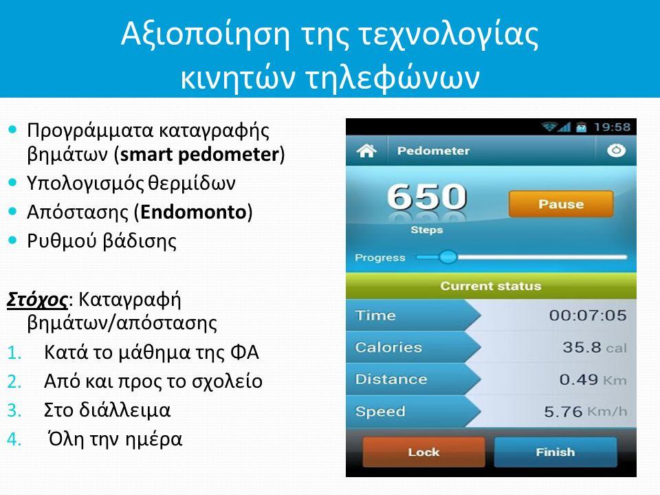 Αξιοποίηση της τεχνολογίας κινητών τηλεφώνων Προγράμματα καταγραφής βημάτων (smart pedometer) Υπολογισμός θερμίδων Απόστασης (Endomonto) Ρυθμού βάδισης Στόχος: Καταγραφή βημάτων/απόστασης 1.