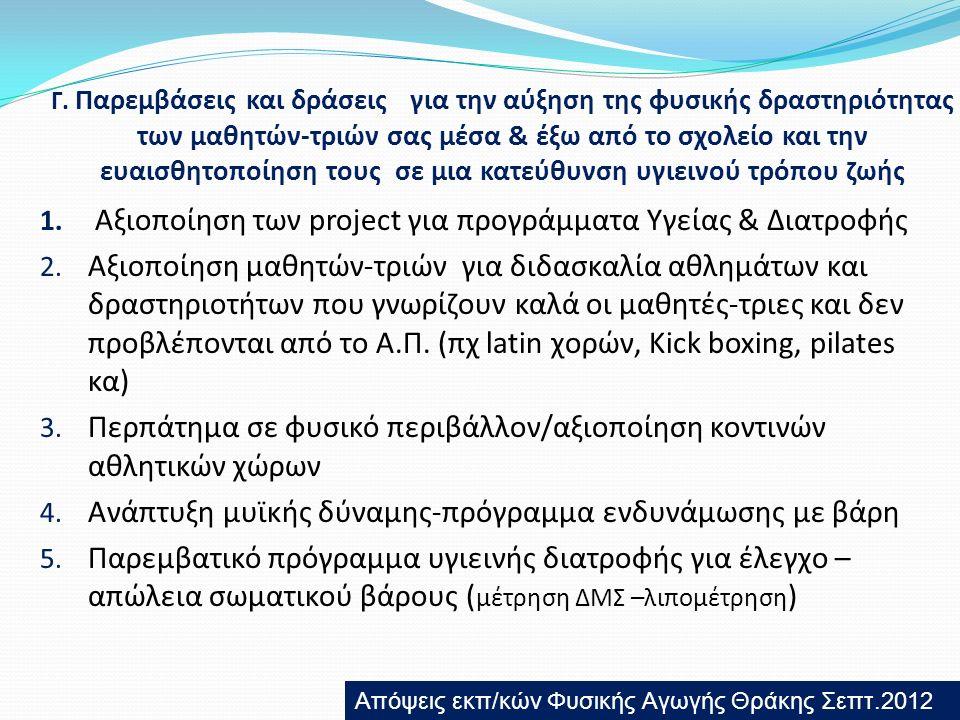 Sport Education Model Βιβλίο εκπαιδευτικού ΦΑ Α' Γ/σιου (σελ.