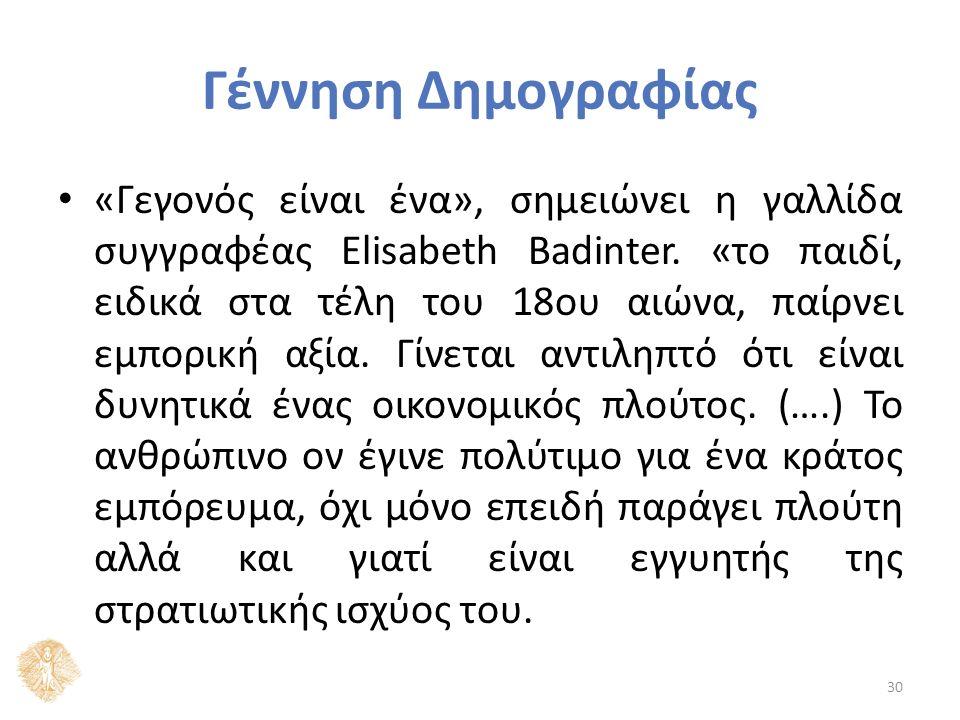 Γέννηση Δημογραφίας «Γεγονός είναι ένα», σημειώνει η γαλλίδα συγγραφέας Elisabeth Badinter.