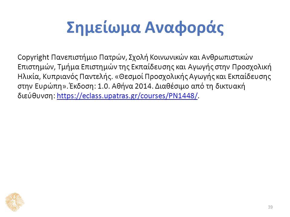 Σημείωμα Αναφοράς Copyright Πανεπιστήμιο Πατρών, Σχολή Κοινωνικών και Ανθρωπιστικών Επιστημών, Τμήμα Επιστημών της Εκπαίδευσης και Αγωγής στην Προσχολική Ηλικία, Κυπριανός Παντελής.