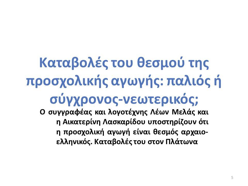 Καταβολές του θεσμού της προσχολικής αγωγής: παλιός ή σύγχρονος-νεωτερικός; Ο συγγραφέας και λογοτέχνης Λέων Μελάς και η Αικατερίνη Λασκαρίδου υποστηρίζουν ότι η προσχολική αγωγή είναι θεσμός αρχαιο- ελληνικός.