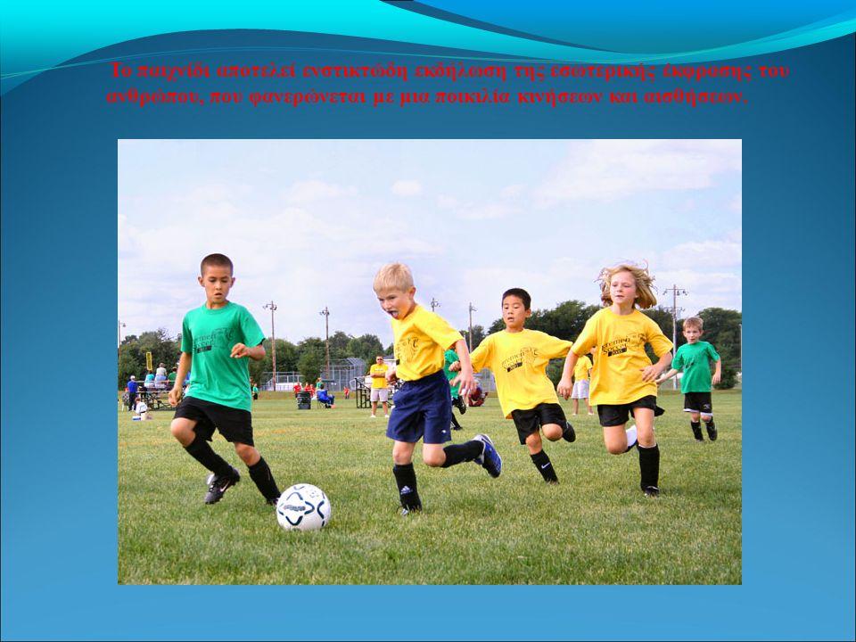 ΤΟ ΠΑΙΧΝΙΔΙ ΩΣ ΒΑΣΙΚΗ ΔΡΑΣΤΗΡΙΟΤΗΤΑ ΣΤΗ ΖΩΗ ΤΟΥ ΠΑΙΔΙΟΥ Το παιχνίδι αποτελεί μια βασική δραστηριότητα στη ζωή του παιδιού.