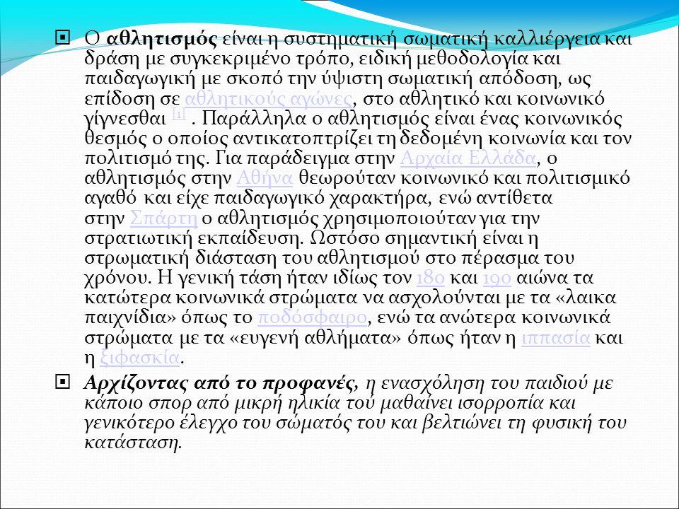 ΜΑΘΗΤΕΣ ΠΟΥ ΕΡΓΑΣΤΗΚΑΝ: ΜΑΡΙΑ ΑΖΟΥΚΗ ΣΩΤΗΡΗΣ ΚΑΡΑΝΙΚΑΣ ΓΕΩΡΓΙΑ ΚΑΡΑΝΤΖΟΥΝΗ ΓΕΩΡΓΙΑ ΜΟΣΧΟΥ ΑΛΕΞΑΝΔΡΑ ΝΤΑΣΙΩΤΗ ΓΕΩΡΓΙΑ ΞΥΡΑΦΑΚΗ ΓΙΑΝΝΗΣ ΠΑΠΑΔΗΜΟΣ ΚΩΝΣΤΑΝΤΙΝΟΣ ΠΑΠΑΔΗΜΟΣ ΑΠΟΣΤΟΛΙΑ ΣΤΕΡΓΙΟΥ