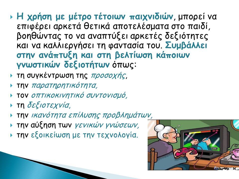  Η χρήση με μέτρο τέτοιων παιχνιδιών, μπορεί να επιφέρει αρκετά θετικά αποτελέσματα στο παιδί, βοηθώντας το να αναπτύξει αρκετές δεξιότητες και να καλλιεργήσει τη φαντασία του.