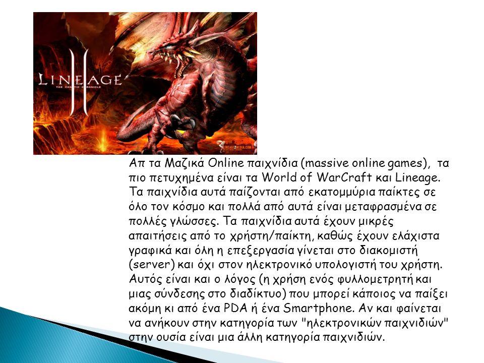 Απ τα Μαζικά Online παιχνίδια (massive online games), τα πιο πετυχημένα είναι τα World of WarCraft και Lineage.