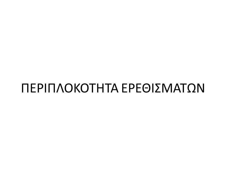 ΠΕΡΙΠΛΟΚΟΤΗΤΑ ΕΡΕΘΙΣΜΑΤΩΝ