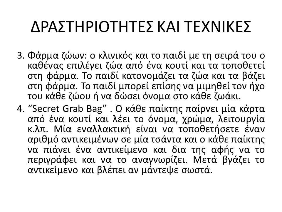 ΔΡΑΣΤΗΡΙΟΤΗΤΕΣ ΚΑΙ ΤΕΧΝΙΚΕΣ 3.