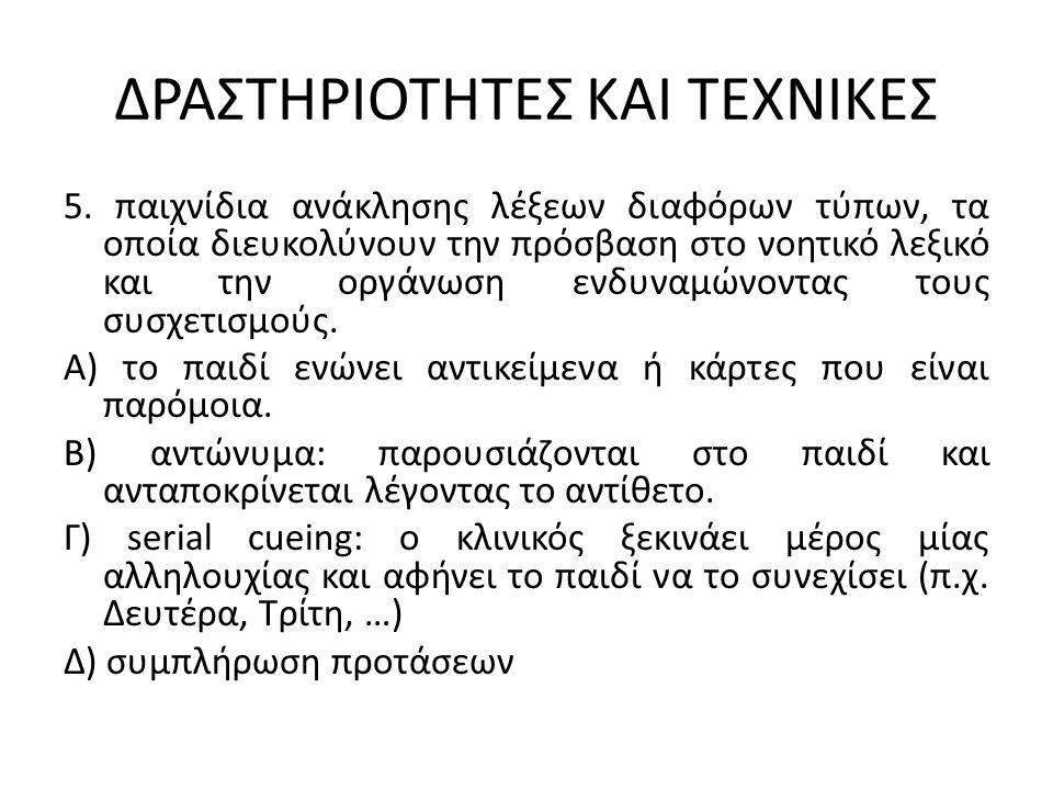 ΔΡΑΣΤΗΡΙΟΤΗΤΕΣ ΚΑΙ ΤΕΧΝΙΚΕΣ 5.
