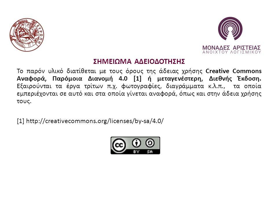 ΣΗΜΕΙΩΜΑ ΑΔΕΙΟΔΟΤΗΣΗΣ Το παρόν υλικό διατίθεται με τους όρους της άδειας χρήσης Creative Commons Αναφορά, Παρόμοια Διανομή 4.0 [1] ή μεταγενέστερη, Διεθνής Έκδοση.