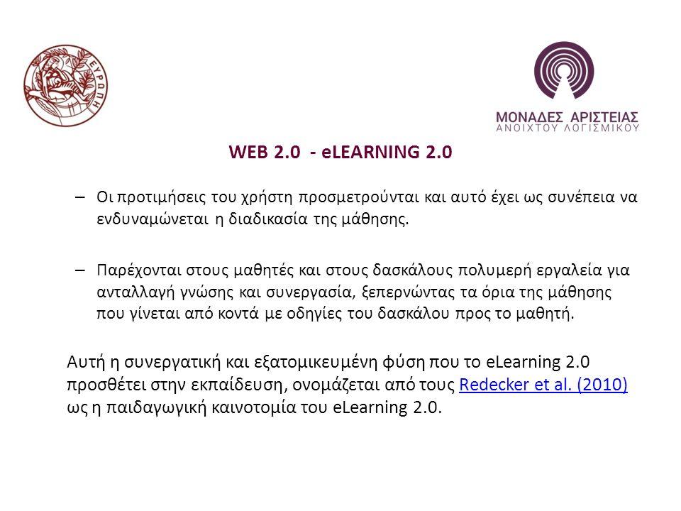 WEB 2.0 - eLEARNING 2.0 – Οι προτιμήσεις του χρήστη προσμετρούνται και αυτό έχει ως συνέπεια να ενδυναμώνεται η διαδικασία της μάθησης.