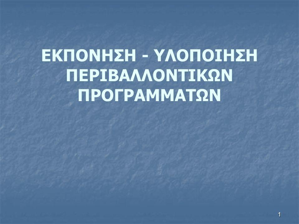 1 ΕΚΠΟΝΗΣΗ - ΥΛΟΠΟΙΗΣΗ ΠΕΡΙΒΑΛΛΟΝΤΙΚΩΝ ΠΡΟΓΡΑΜΜΑΤΩΝ