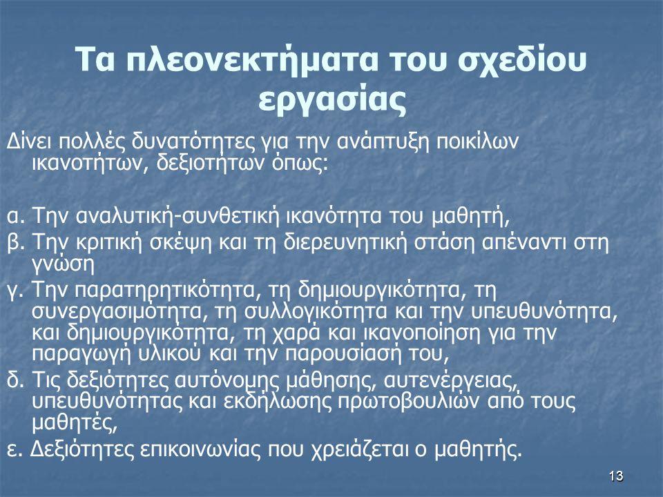 13 Δίνει πολλές δυνατότητες για την ανάπτυξη ποικίλων ικανοτήτων, δεξιοτήτων όπως: α.