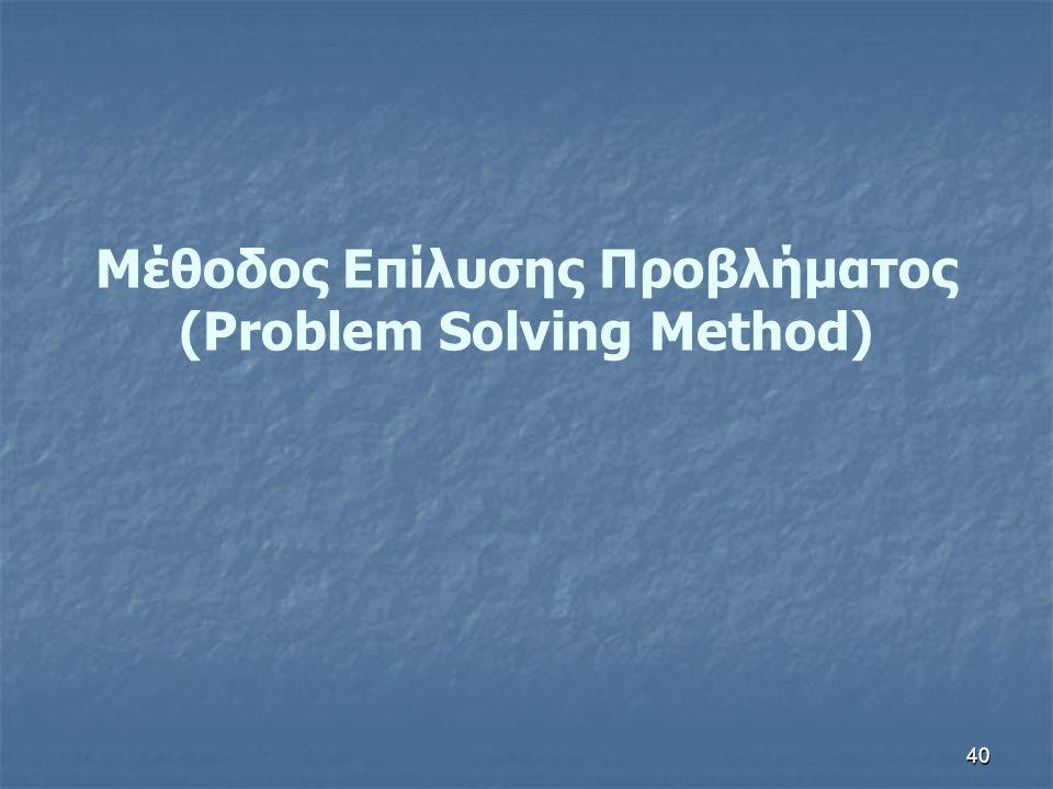 40 Μέθοδος Επίλυσης Προβλήματος (Problem Solving Method)