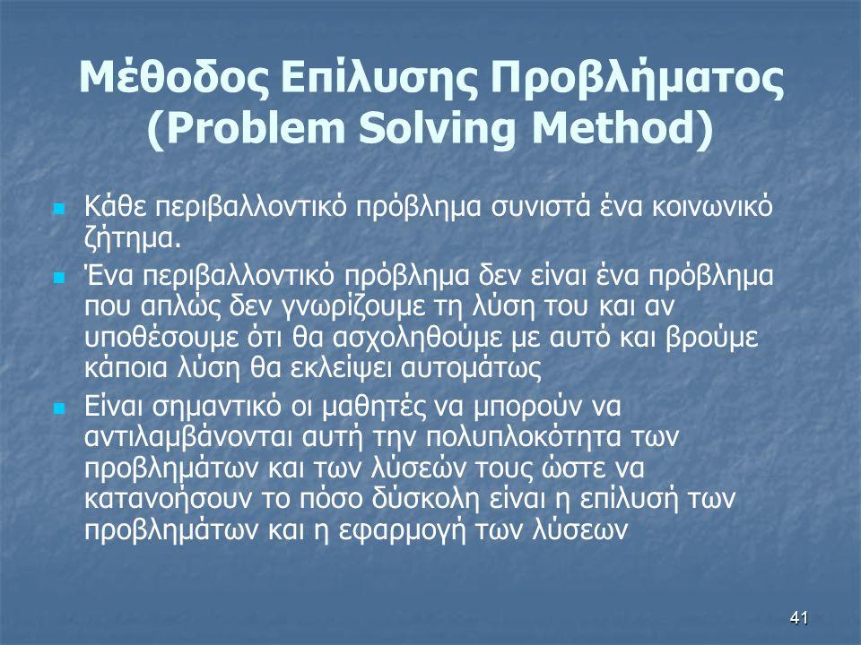 41 Μέθοδος Επίλυσης Προβλήματος (Problem Solving Method) Κάθε περιβαλλοντικό πρόβλημα συνιστά ένα κοινωνικό ζήτημα.