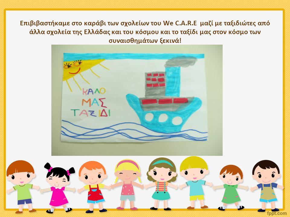 Επιβιβαστήκαμε στο καράβι των σχολείων του We C.A.R.E μαζί με ταξιδιώτες από άλλα σχολεία της Ελλάδας και του κόσμου και το ταξίδι μας στον κόσμο των συναισθημάτων ξεκινά!