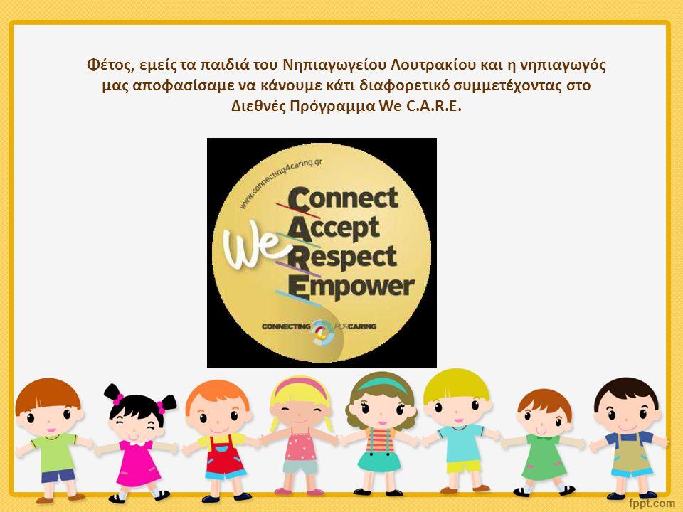 Φέτος, εμείς τα παιδιά του Νηπιαγωγείου Λουτρακίου και η νηπιαγωγός μας αποφασίσαμε να κάνουμε κάτι διαφορετικό συμμετέχοντας στο Διεθνές Πρόγραμμα We C.A.R.E.